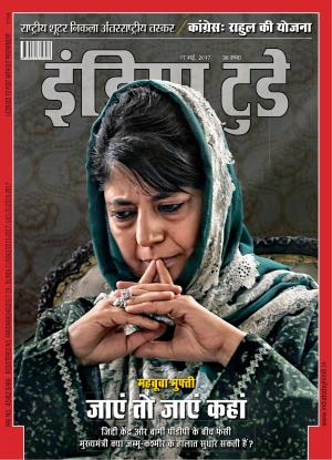 India Today Hindi-17th May 2017