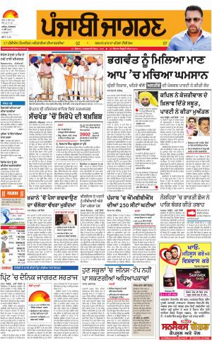 Sangrur\Barnala : Punjabi jagran News : 9th May 2017