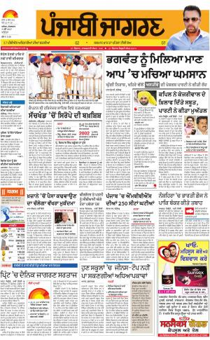 Bathinda : Punjabi jagran News : 9th May 2017