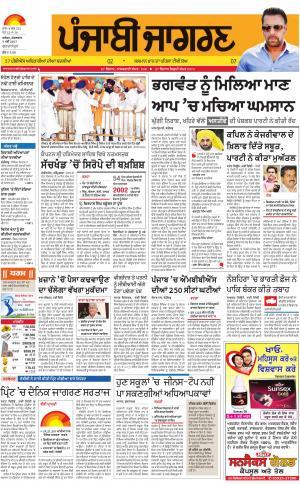 Gurdaspur : Punjabi jagran News : 9th May 2017