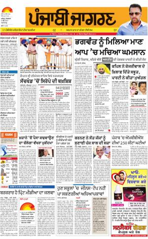Chandigarh : Punjabi jagran News : 9th May 2017