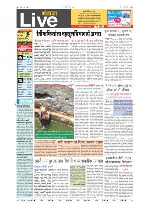 9th May Bhandara  Live