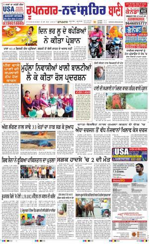 Roopnagar- Shaheed Bhagat Singh Nagar Ban