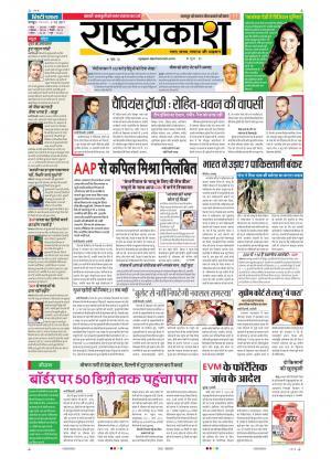 9th May Rashtraprakash