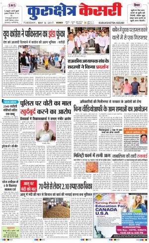 Punjab kesari / Haryana kurukshetra kesari