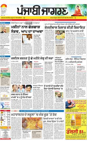 Sangrur\Barnala: Punjabi jagran News : 10th May 2017