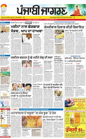 Hoshiarpur: Punjabi jagran News : 10th May 2017