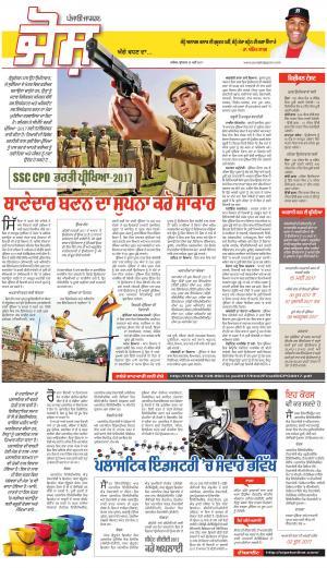 SUPPLEMENT: Punjabi jagran News : 10th May 2017