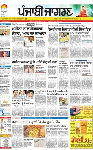 Chandigarh: Punjabi jagran News : 10th May 2017