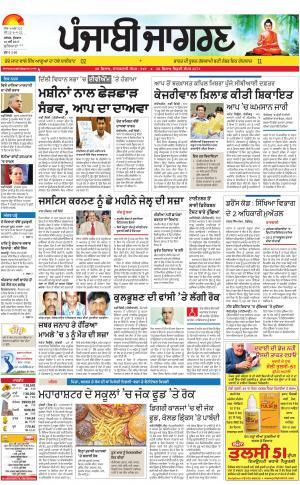 LUDHIANA : Punjabi jagran News : 10th May 2017
