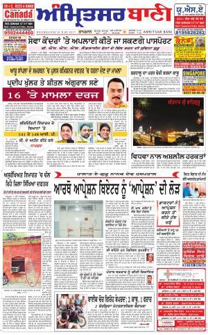 Amritsar Bani