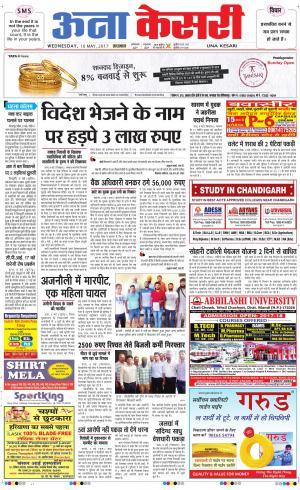 Mandi kesari e-newspaper in hindi by punjab kesari.