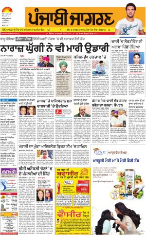 Sangrur\Barnala : Punjabi jagran News : 11th May 2017