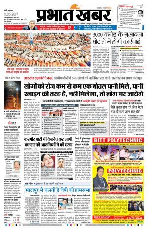 Prabhat khabar rate card | prabhat khabar ad rates | ad tariff.