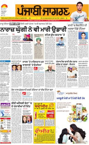 Chandigarh : Punjabi jagran News : 11th May 2017