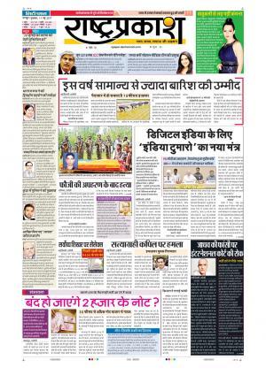 11th May Rashtraprakash