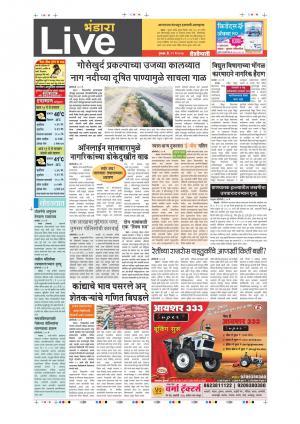 11th May Bhandara