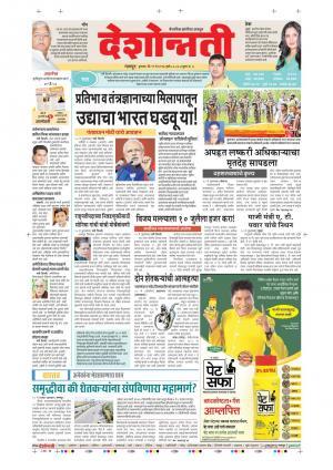 11th May Nagpur Main
