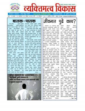 Weekly Personality Development (साप्ताहिक व्यक्तिमत्व विकास) - संपादक: मंगेश विठ्ठल कोळी - April 22, 2017