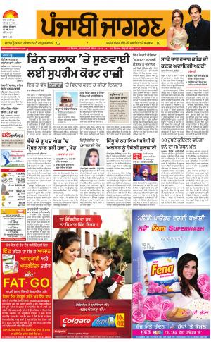 Patiala : Punjabi jagran News : 12th May 2017