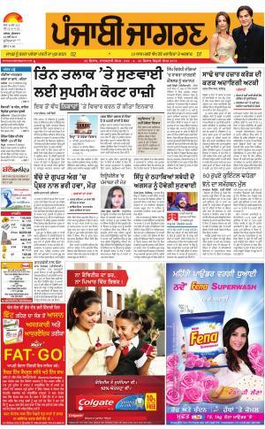 LUDHIANA : Punjabi jagran News : 12th May 2017