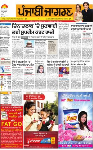 JALANDHAR : Punjabi jagran News : 12th May 2017