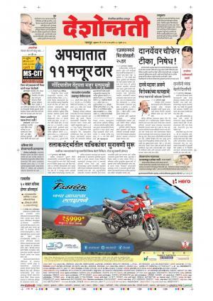 12th May Nagpur