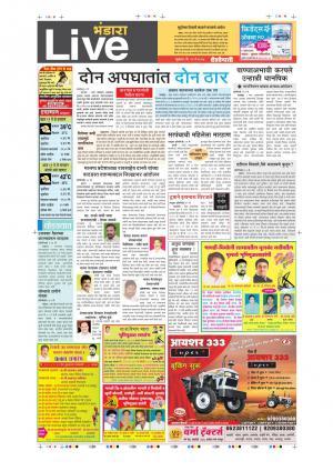 12th May Bhandara Live
