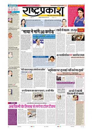 12th May Rashtraprakash
