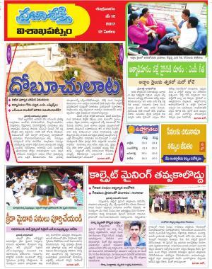 Visakhapatnam rural