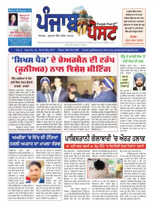 Punjab Post Dc