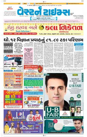 11-05-2017 Ahmedabad Edition
