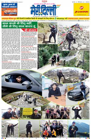 Meri Delhi Newspaper