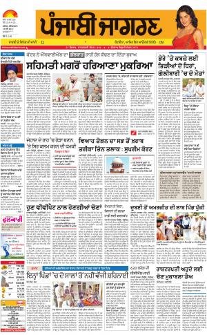 Moga/Faridkot/Muktsar : Punjabi jagran News : 13th May 2017