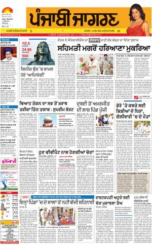 Chandigarh : Punjabi jagran News : 13th May 2017