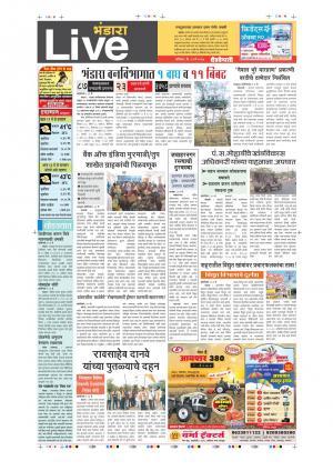 13th May Bhandara
