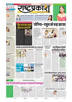 13th May Rashtraprakash