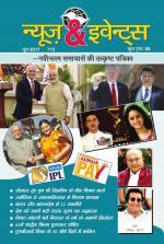 News & Events (Hindi)
