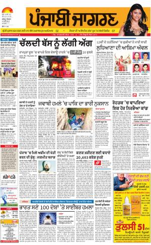 Sangrur\Barnala: Punjabi jagran News : 14th May 2017
