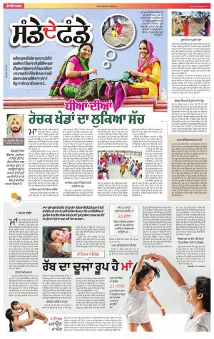 SUPPLEMENT: Punjabi jagran News : 14th May 2017