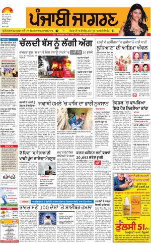 Chandigarh: Punjabi jagran News : 14th May 2017