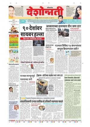 14th May Nagpur Main