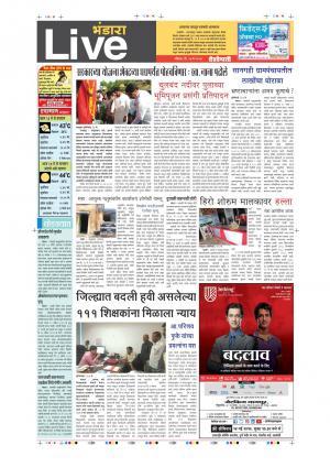 14th May Bhandara Live