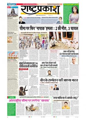14th May Rashtraprakash