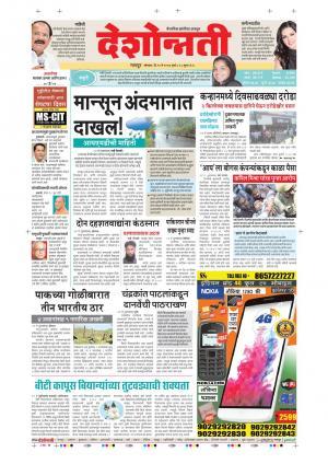 15 th May Nagpur Main