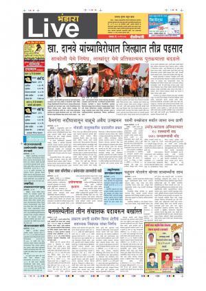 15 th May Bhandara