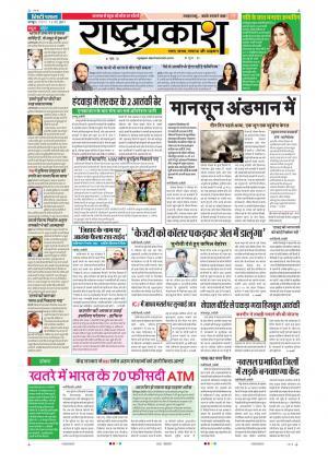 15 th May Rashtraprakash