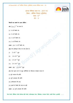 UP Board Class 12 Physics Second Solved Practice Paper Set 5