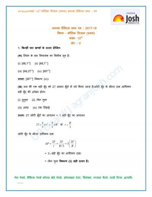 UP Board Class 12 Physics First Solved Practice Paper Set 5
