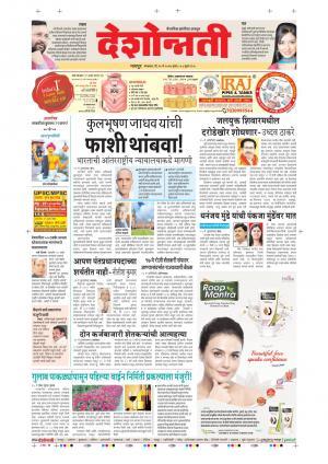 16th May Nagpur Main